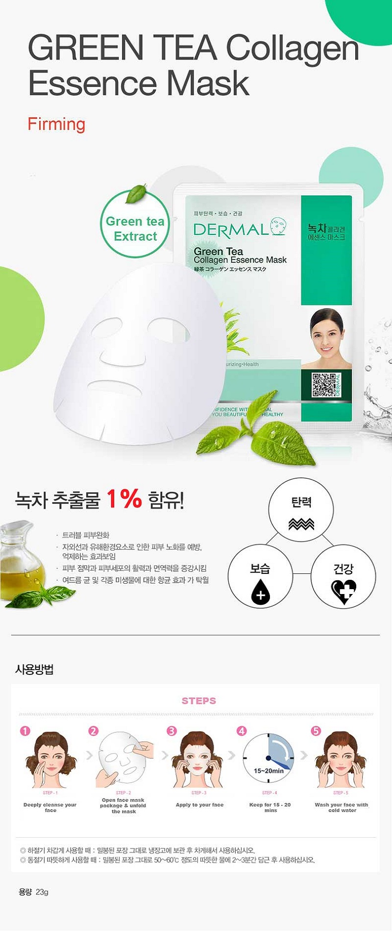 tea collagen essence mask